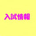 2020年度入試 入試TOPIC(速報)