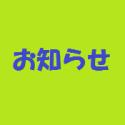 【2月23日(日)オープンキャンパス等の実施について】