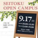 9月17日(日)オープンキャンパスを開催しました