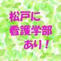 5/13(日)看護フェスタ2018の開催!