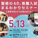 5月13日(日)聖徳のAO、推薦入試まるわかりセミナーのご案内(大学のみ)