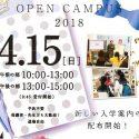 4月15日(日)オープンキャンパスを開催しました