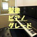 聖徳ピアノグレード申込み受付開始!(6/18更新)