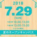 7月29日(日)オープンキャンパスを開催します!(7/19更新)