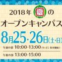 8月25.26日(土.日)オープンキャンパスを開催いたします!