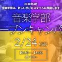 2月24日(日)音楽学部オープンキャンパス開催