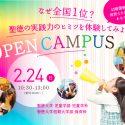 2月24日(日)児童学部・保育科希望者対象のオープンキャンパスを開催します!