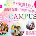 2月24日(日)オープンキャンパスを開催しました!