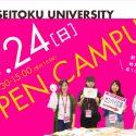 3月24日(日)オープンキャンパスを開催いたします。3/12更新