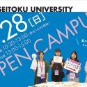 4月28日(日)オープンキャンパスを開催いたします。(4/15更新)