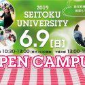 6月9日(日)オープンンキャンパスを開催いたしました。