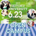 6月23日(日)オープンキャンパスを開催いたします。6/14更新