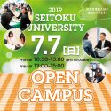 7月7日(日)オープンキャンパスを開催いたしました。