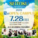 7月28日(日)オープンキャンパスを開催いたします。