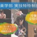 音楽学部音楽学科「実技特待制度」の創設について(お知らせ)