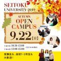 9月22日(日)にオープンキャンパスを開催いたします。