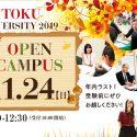 11月24日(日)にオープンキャンパスを開催します!