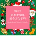 12月21日(土)クリスマスミニオープンキャンパスを開催します!(総合文化学科)