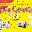 2月23日(日・祝)児童学部、保育科のオープンキャンパスを開催します。