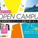 7/5 オープンキャンパス【来場型・オンライン型ダブル開催】