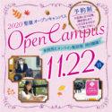 🍁11/22 オープンキャンパス開催!(🏫来校型🏃 & 🎦オンライン配信型🎦)