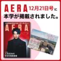 AERA 12月21日号に本学が掲載されました