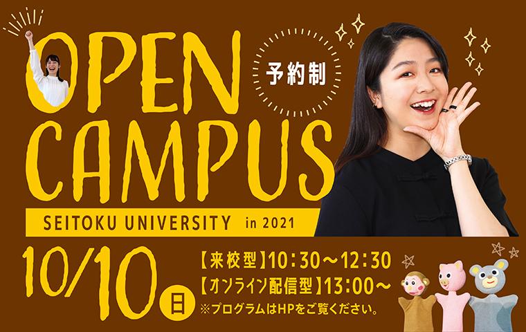 10/10 OPEN CAMPUS