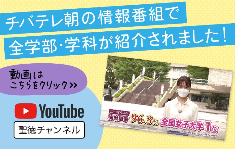 YouTubeチバテレ特集!