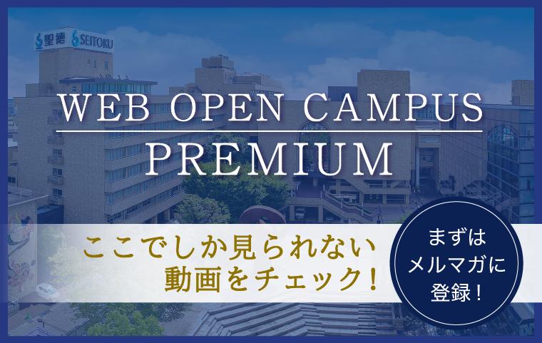 WEB OPEN CAMPUS Premiumオープン